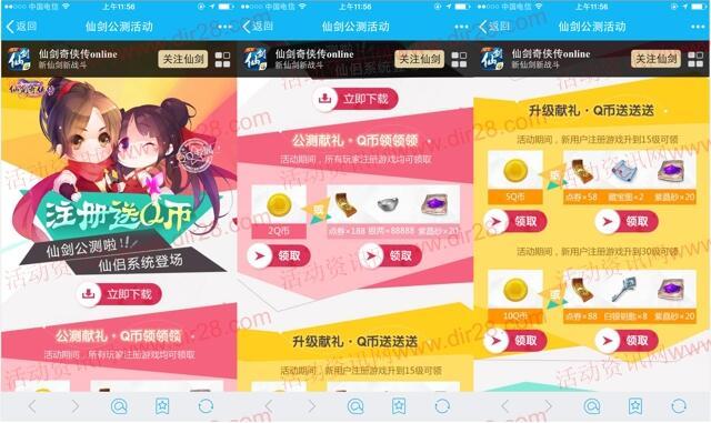 仙剑奇侠传仙侣系统app手游试玩送2-17个Q币奖励