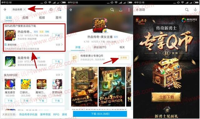 热血传奇应用宝专享app手游试玩送5-35个Q币奖励