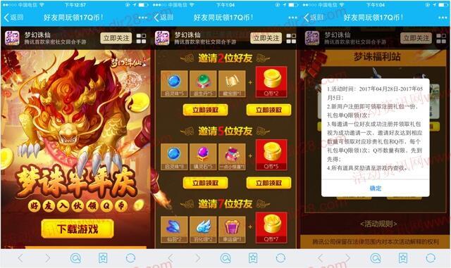 梦幻诛仙半年庆app手游邀友登录送2-14个Q币奖励