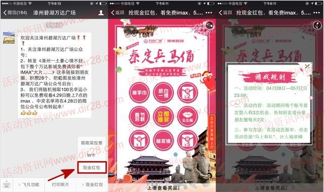 漳州碧湖万达广场劳动节抽奖送1-5元微信红包奖励