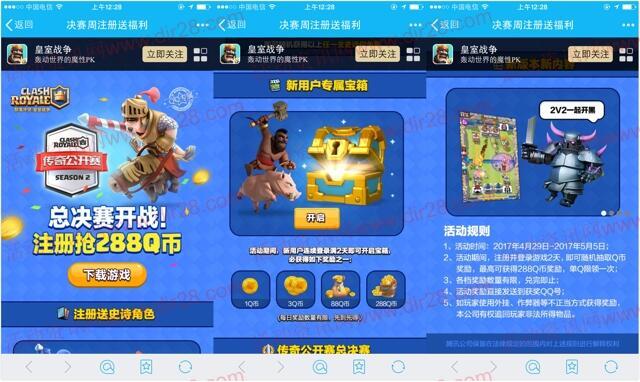 皇室战争两个活动app手游登录送1-288个Q币奖励
