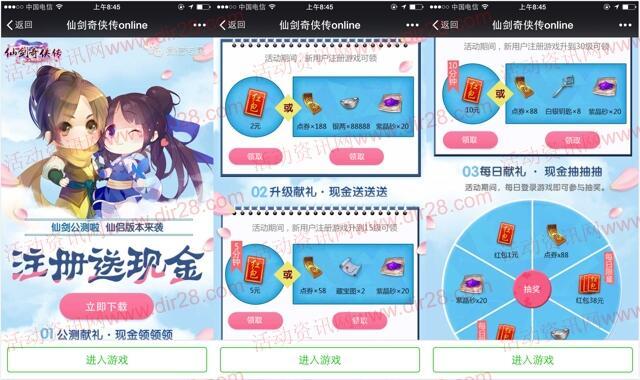 仙剑奇侠传仙侣版app手游试玩送2-17元微信红包奖励