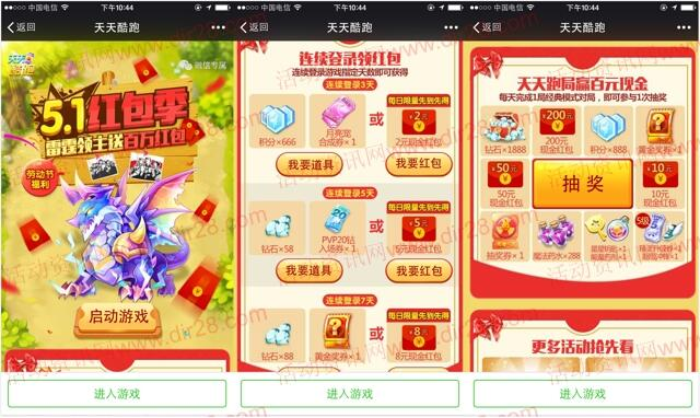 天天酷跑劳动节app手游登录送5-25元微信红包奖励