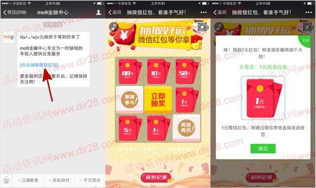 mo9金融中心福利新关注抽奖送1-88元微信红包奖励