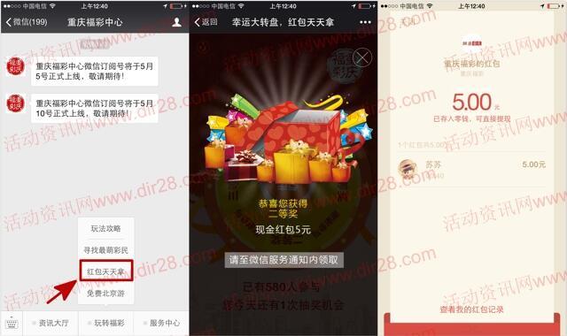 重庆福彩中心大转盘抽奖送总额2万元微信红包奖励