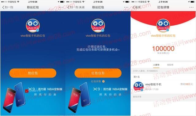 vivo智能手机微博粉丝抽奖送总额10万支付宝现金奖励