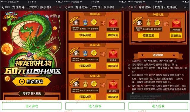 龙珠激斗神龙礼物app手游试玩送2-60元微信红包奖励