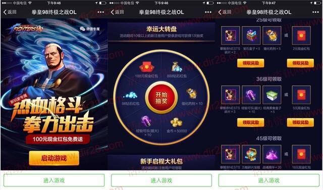 拳皇98热血格斗app手游试玩送2-100元微信红包奖励