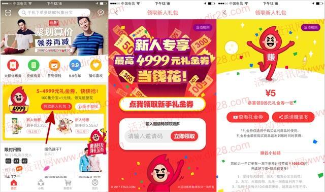 一淘app新老用户充2元话费100%送10元集分宝奖励