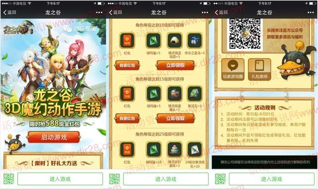 龙之谷3D魔幻app手游试玩送10-85元微信红包奖励