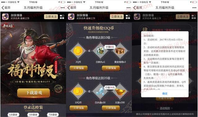 剑侠情缘5月福利升级app手游试玩送2-12个Q币奖励