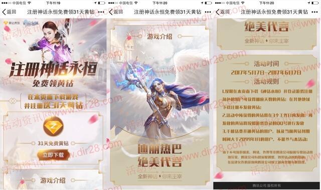 神话永恒3个活动app手游下载登录送52天QQ黄钻奖励