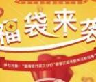 渤海银行武汉分行点福袋抽奖送最少1元微信红包奖励