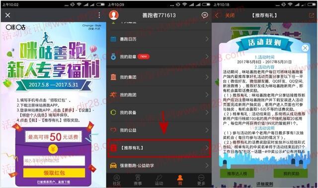 咪咕善跑新用户app下载抽奖送1-50元手机话费奖励