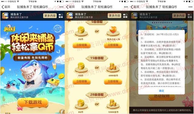 捕鱼来了休闲捕鱼app手游试玩升级送2-15个Q币奖励