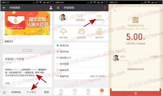 国华人寿老友认亲支付1元保险送5元微信红包奖励