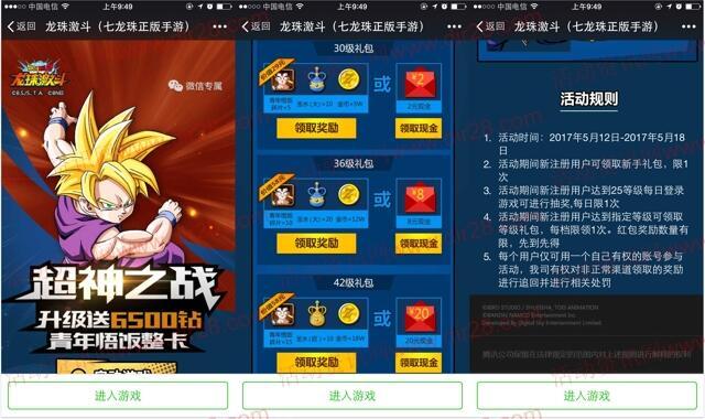 龙珠激斗超神之战app手游试玩送2-60元微信红包奖励