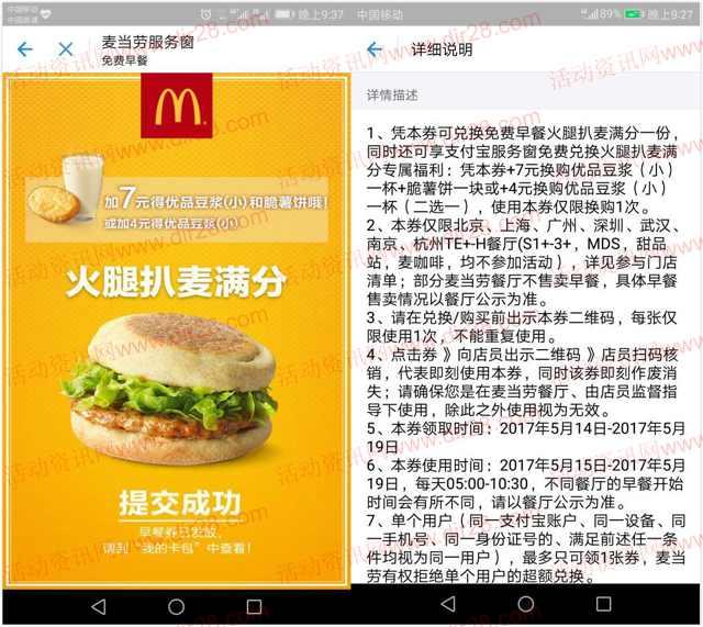 支付宝扫码免费吃麦当劳火腿扒麦满分汉堡1份 限地区