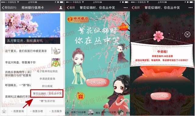 郑州银行信用卡摘桃花抽奖送5-100元手机话费奖励