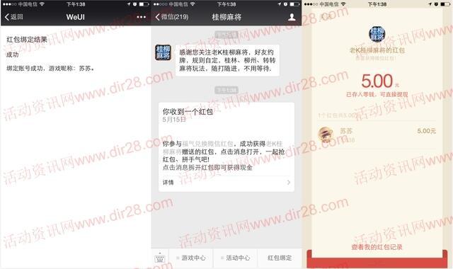 桂柳麻将app手游邀友玩8局送5-150元微信红包奖励