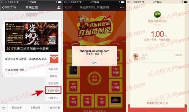 常来互娱app手游下载分享抽奖送1-200元微信红包奖励