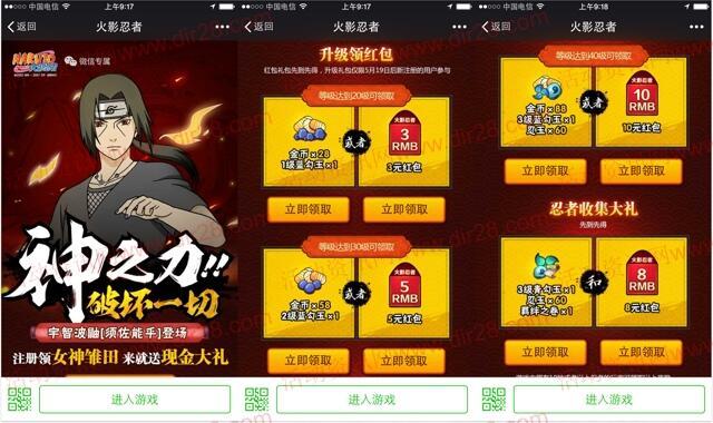 火影忍者神之力app手游试玩送3-26元微信红包奖励