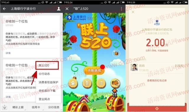 上海银行宁波分行联上520抽奖送1-5元微信红包奖励