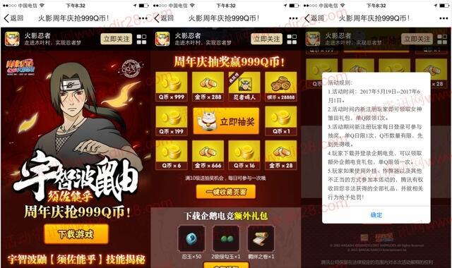 火影忍者须佐能手app手游抽奖送1-999个Q币奖励
