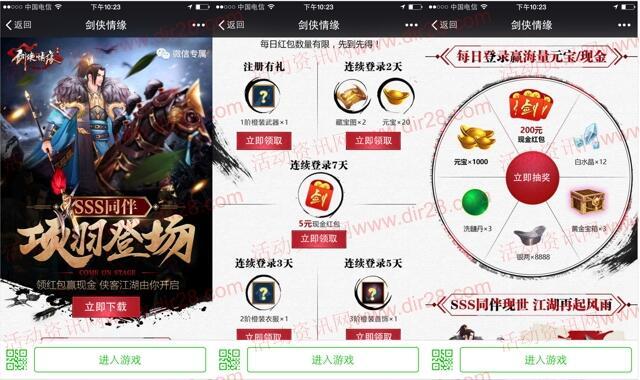 剑侠情缘项羽登场app手游登7天送5元微信红包奖励