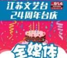 罐头文艺江苏文艺台24周岁抽奖送万元微信红包奖励