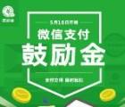微信支付新一轮鼓励金活动送最高888元鼓励金奖励