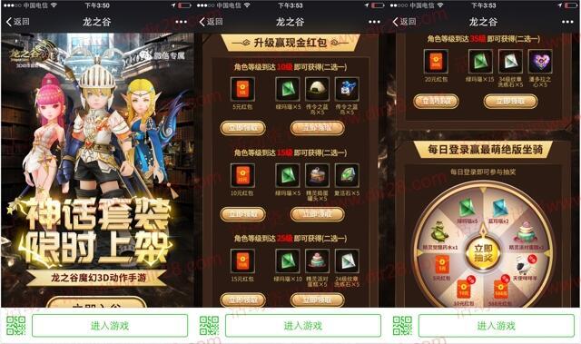 龙之谷神话套装app手游试玩送5-50元微信红包奖励
