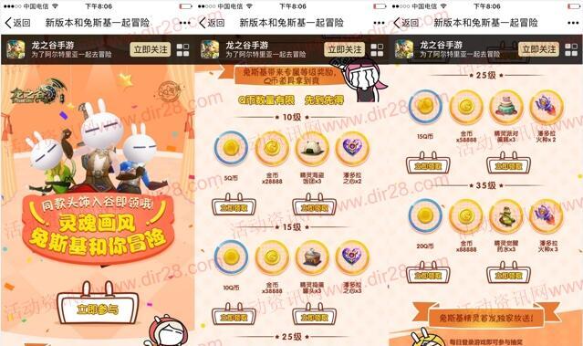 龙之谷灵魂画风app手游试玩送5-50个Q币奖励