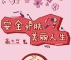 重庆食品药品监管护肤日抽奖送1-8元微信红包奖励