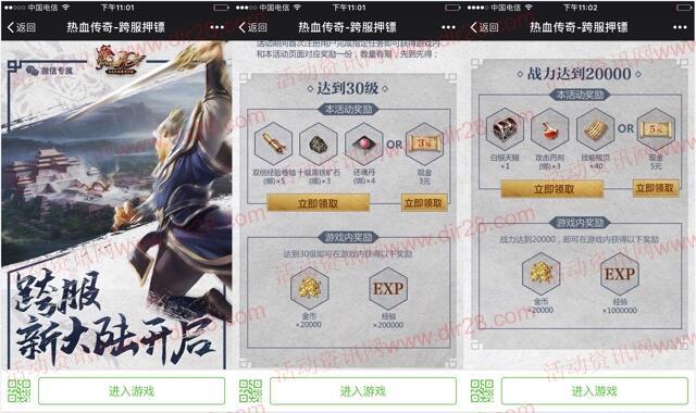 热血传奇新大陆app手游试玩送3-8元微信红包奖励