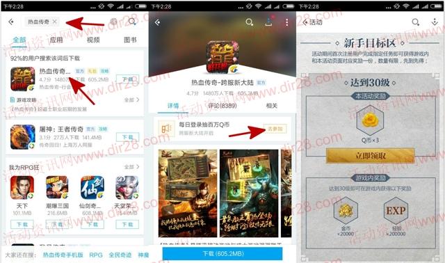 热血传奇跨服2个活动app手游试玩送3-8个Q币奖励