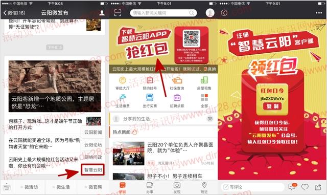 云阳微发布携智慧云阳app下载送1-100元微信红包奖励