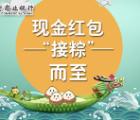 江都农村商业银行接粽子抽奖送1-88元微信红包奖励