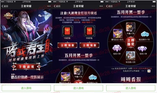 王者荣耀嗜战君主app手游试玩送1-4元微信红包奖励