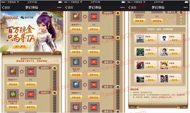 梦幻诛仙只为寻TA手游邀友送2-19元微信红包奖励