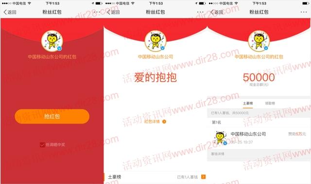 中国移动山东公司微博抽奖送总额5万支付宝现金奖励