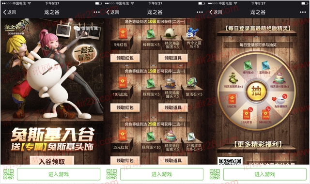 龙之谷兔斯基入谷app手游试玩送5-50元微信红包奖励