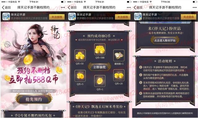 择天记app手游不删档预约抽奖送1-588个Q币奖励