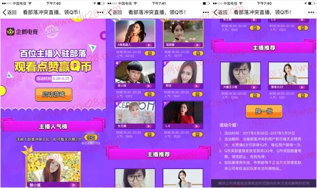 腾讯部落冲突app手游看直播点赞6次送1个Q币奖励