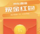 京东直播拆红包每天送总额500万份小金库现金奖励