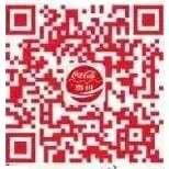 贵州可口可乐端午过节抽奖送最少1元微信红包奖励