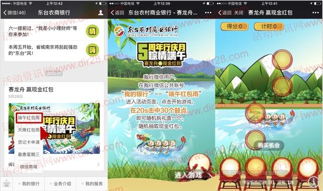 东台农商银行粽情端午节抽奖送1-88元微信红包奖励