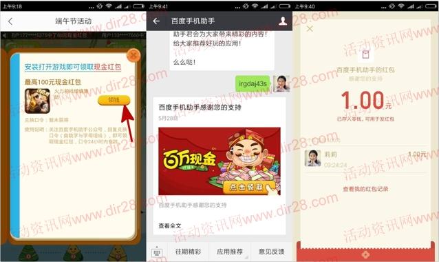 百度手机助手端午节app下载送1-100元微信红包奖励