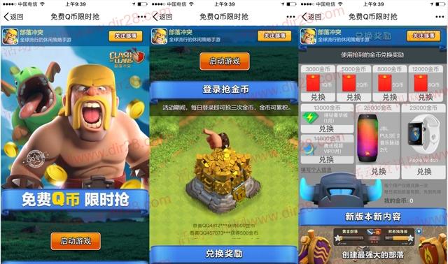 部落冲突app手游抢金币兑1-8个Q币,腾讯视频VIP奖励