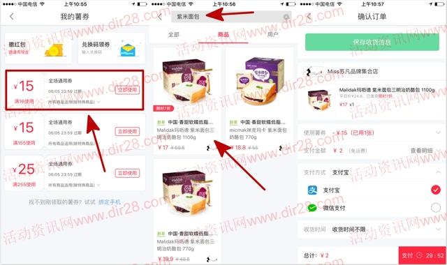 小红书app下载注册送满16减15元无门槛券 可买零食